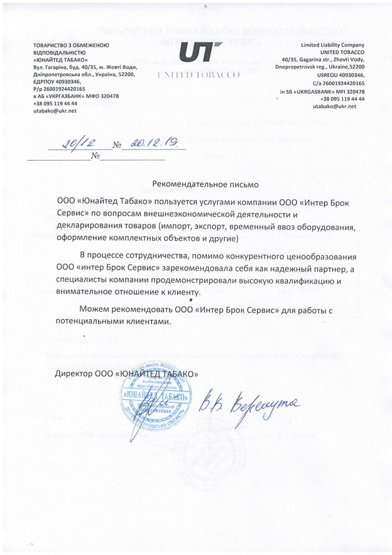 Рекомендательное письмо Юнайтед Табако