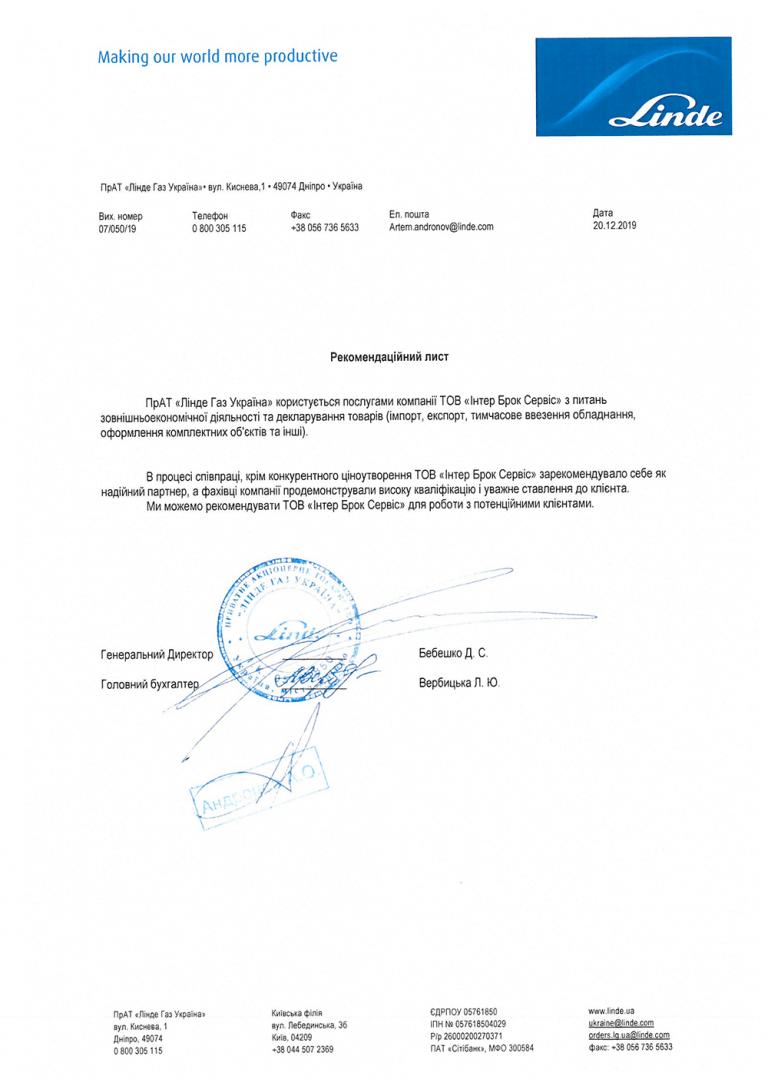 Рекомендательное письмо Линде газ Украина