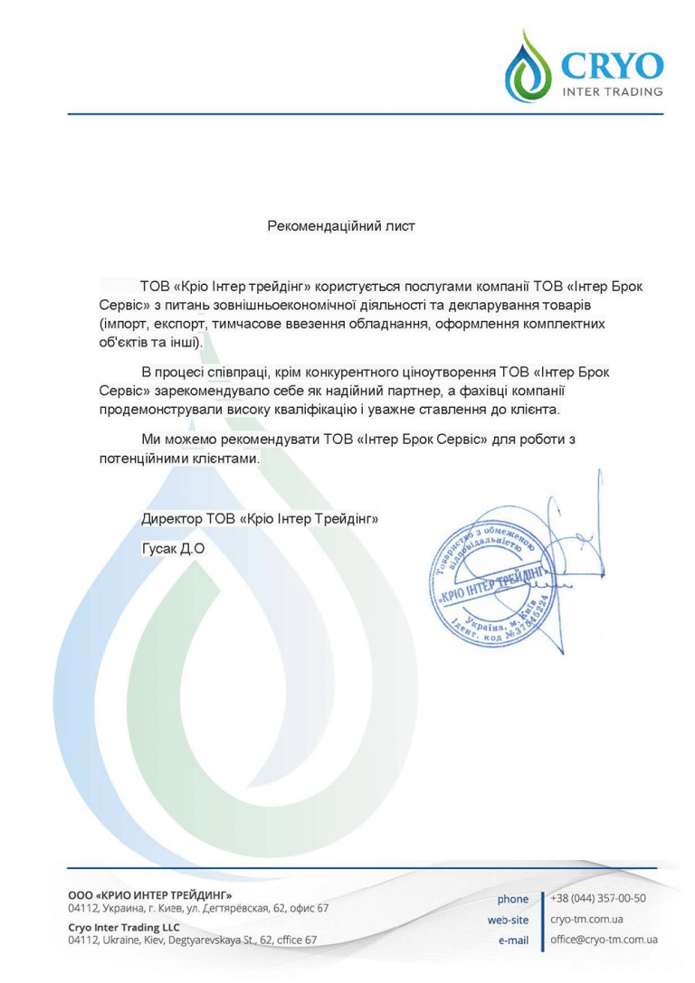 Рекомендательное письмо Крию Интер Трейдинг